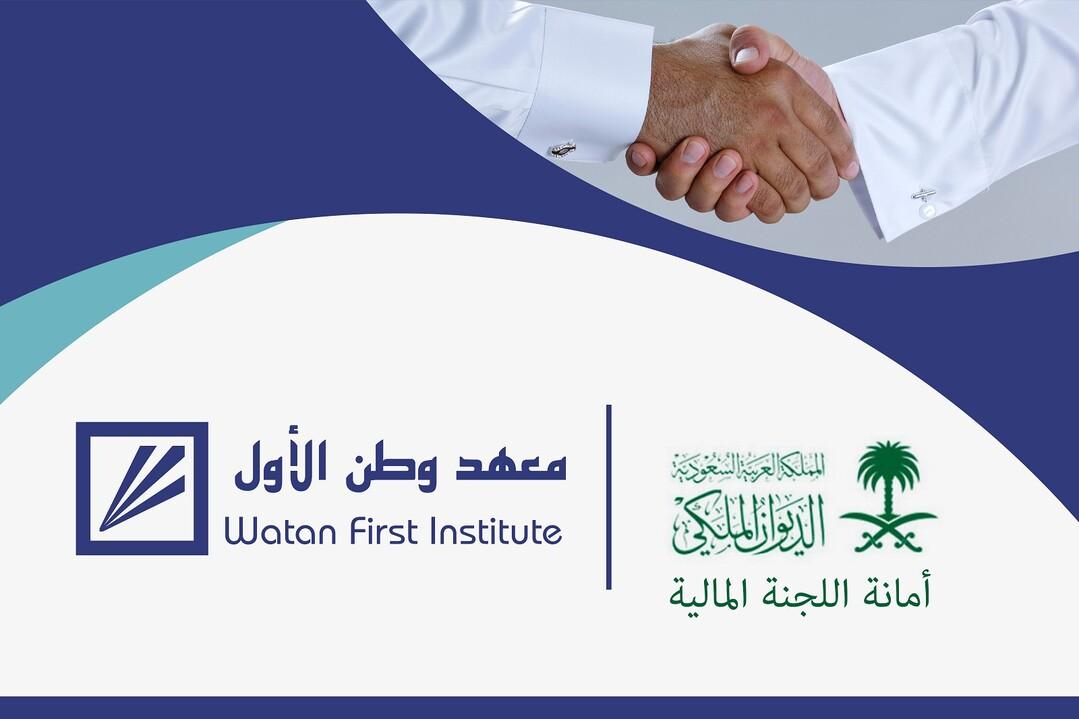 تقديم برنامج مهارات العرض والإلقاء لأمانة اللجنة المالية الديوان الملكي